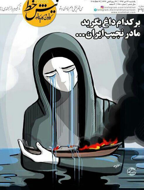 طرح کاریکاتوریست گیلانی در سوگ خدمه نفتکش ایرانی
