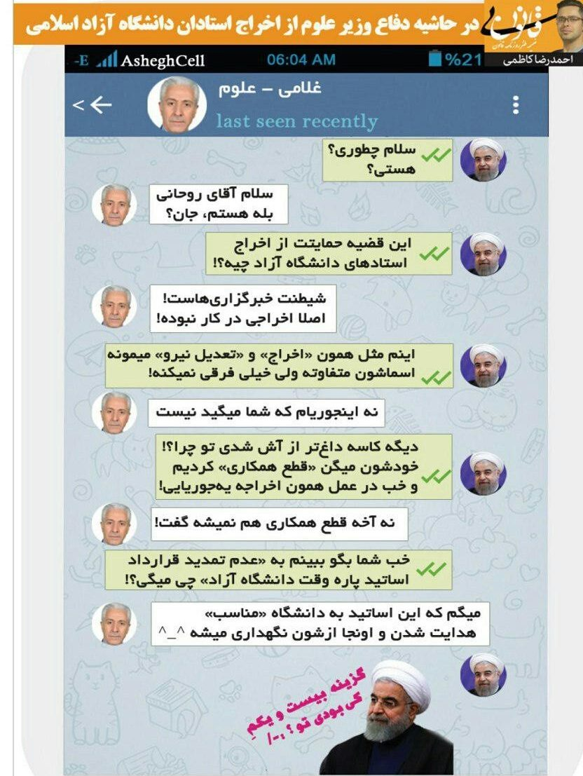 فتوطنز چت تلگرامی روحانی و وزیر علوم درباره دانشگاه آزاد!
