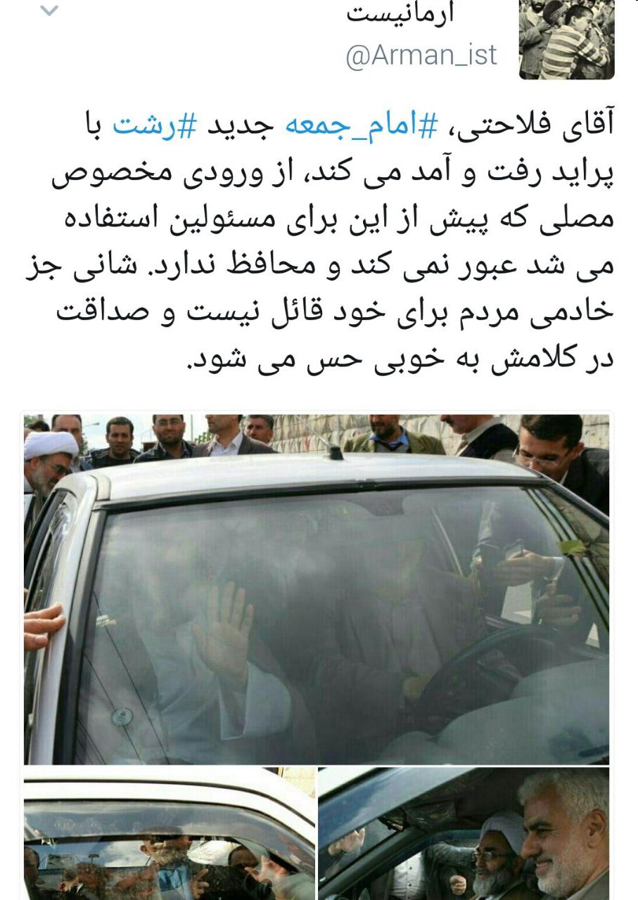 خودروی امام جمعه جدید رشت +عکس