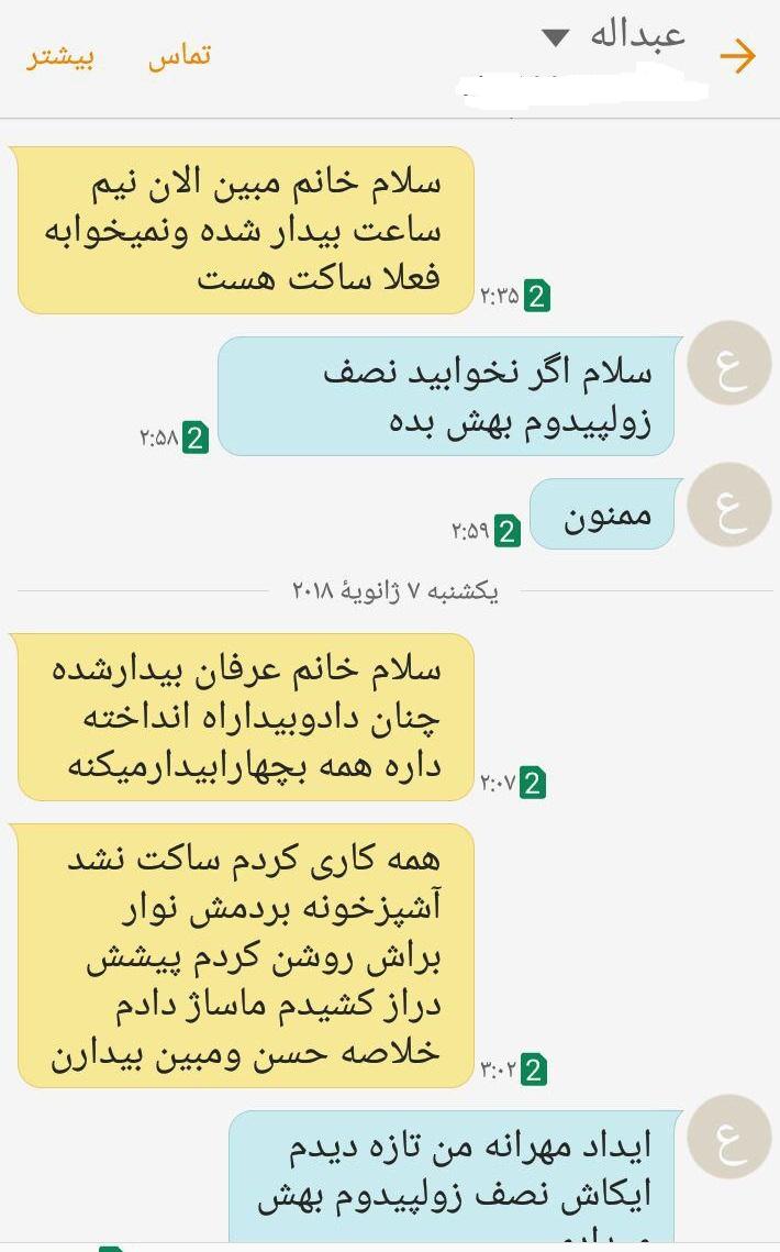 توقف فعالیت KHAMENEI.IR در تلگرام