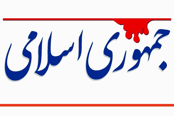کنایه روزنامه جمهوری اسلامی به صداوسیما در پی بازگشت یک مجری با سوابق سوء اخلاقی