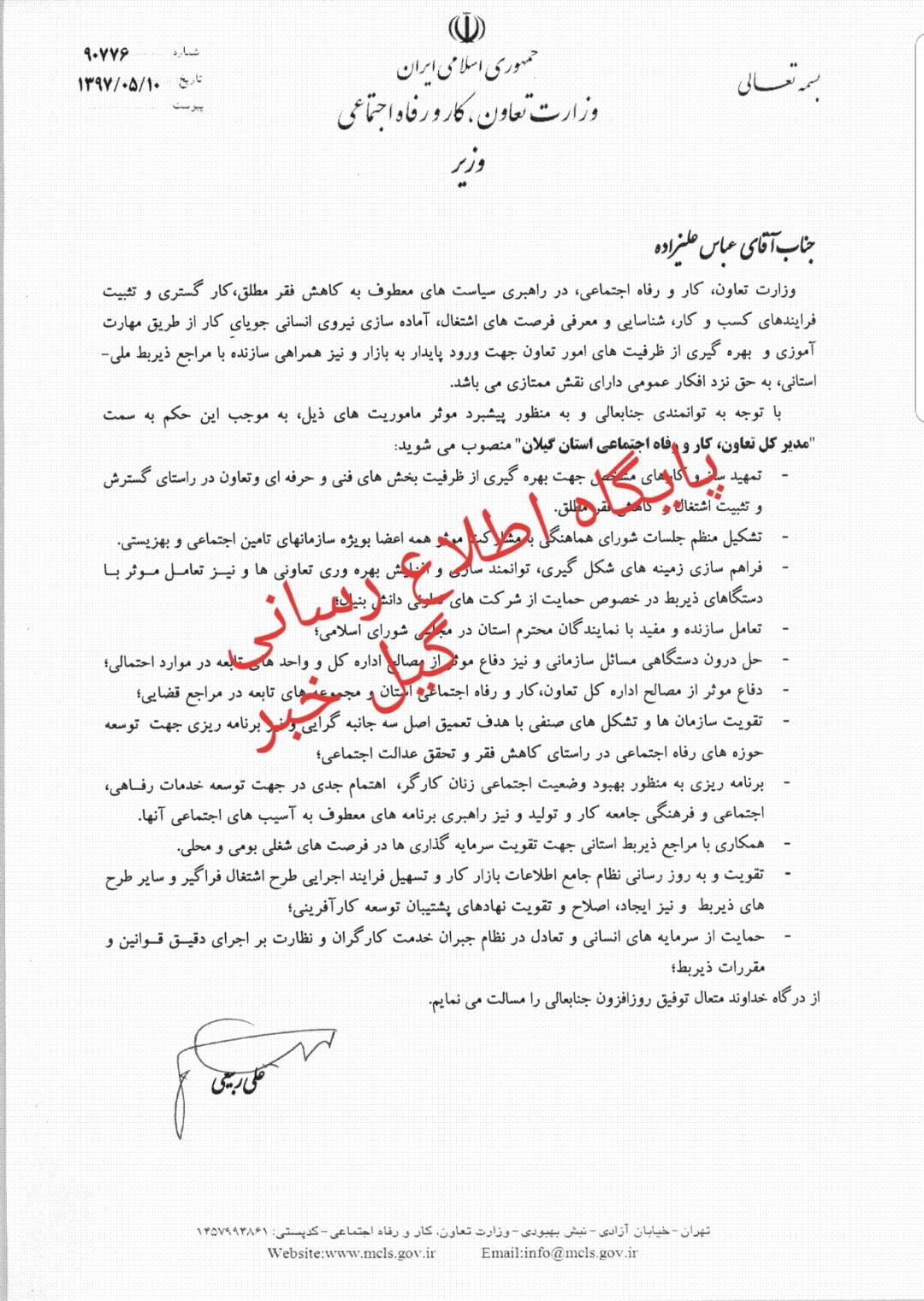 پایان رسمى مدیریت ایزددوست در اداره کل تعاون گیلان/ معارفه علیزاده بعنوان مدیرکل جدید+تصویر حکم
