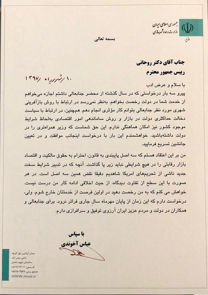 عباس آخوندی وزیر راه استعفا داد + نامه استعفا