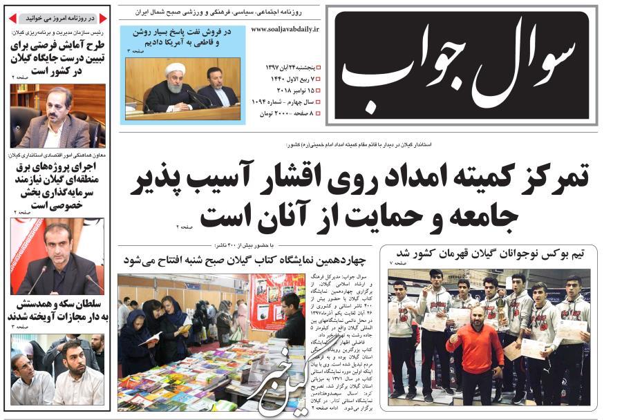 جواب 10 - صفحه اول روزنامه های صبح پنجشنبه گیلان ۲۴ آبان