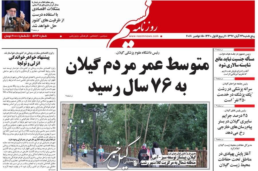 8 - صفحه اول روزنامه های صبح پنجشنبه گیلان ۲۴ آبان