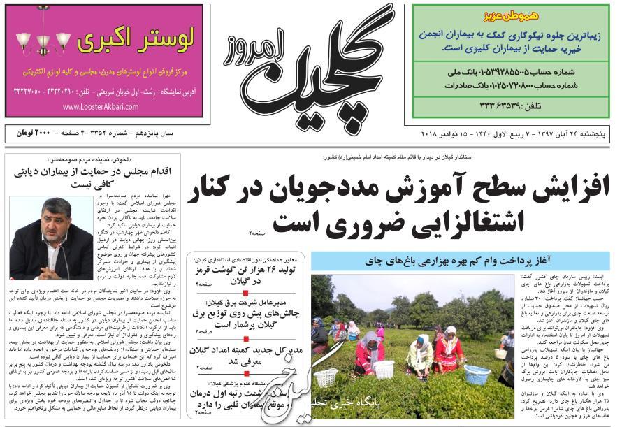 امروز 10 - صفحه اول روزنامه های صبح پنجشنبه گیلان ۲۴ آبان