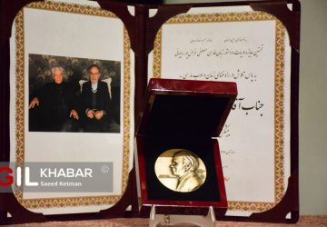 DSC 0063 360x250 - گزارش تصویری اهدای نخستین جایزه ادبیات و دستور زبان فارسی به استاد احمد سمیعی گیلانی