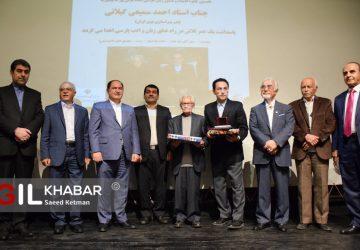 DSC 0125 360x250 - گزارش تصویری اهدای نخستین جایزه ادبیات و دستور زبان فارسی به استاد احمد سمیعی گیلانی