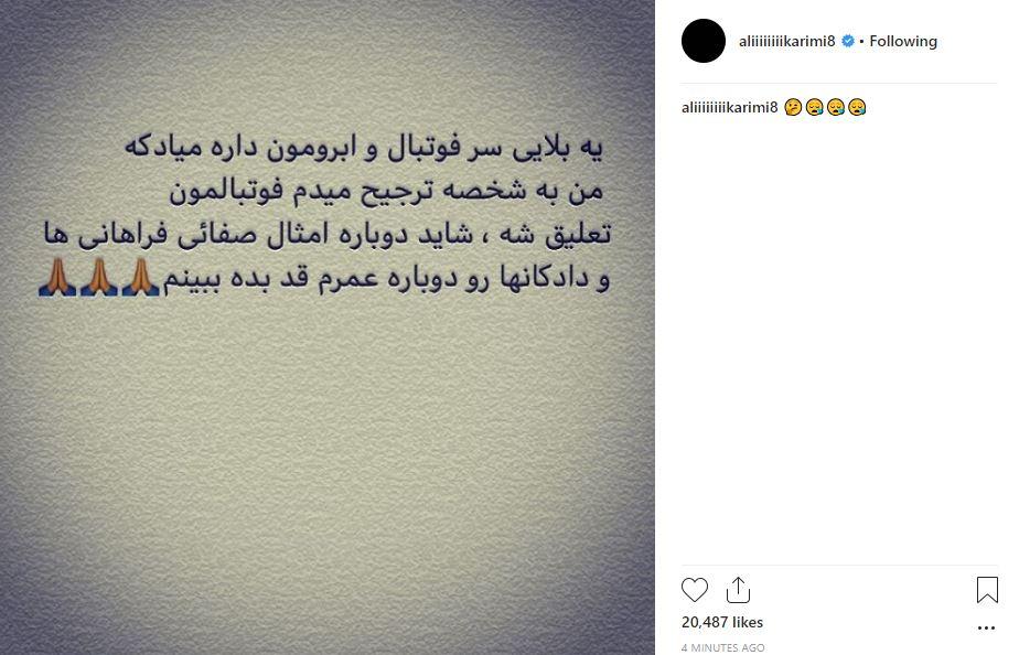 علی کریمی: به شخصه ترجیح می دهم که فوتبال ایران تعلیق شود