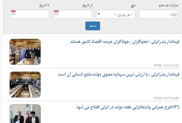 دولت - نگاهی به عملکرد فرماندار بندر انزلی در فضای مجازی