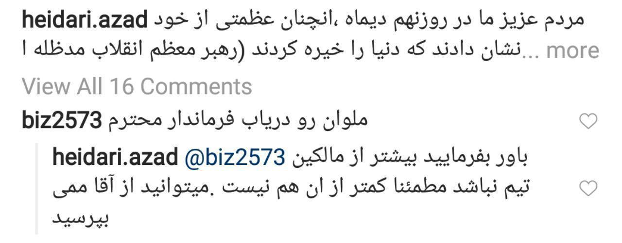 photo 2019 01 26 12 40 44 - نگاهی به عملکرد فرماندار بندر انزلی در فضای مجازی