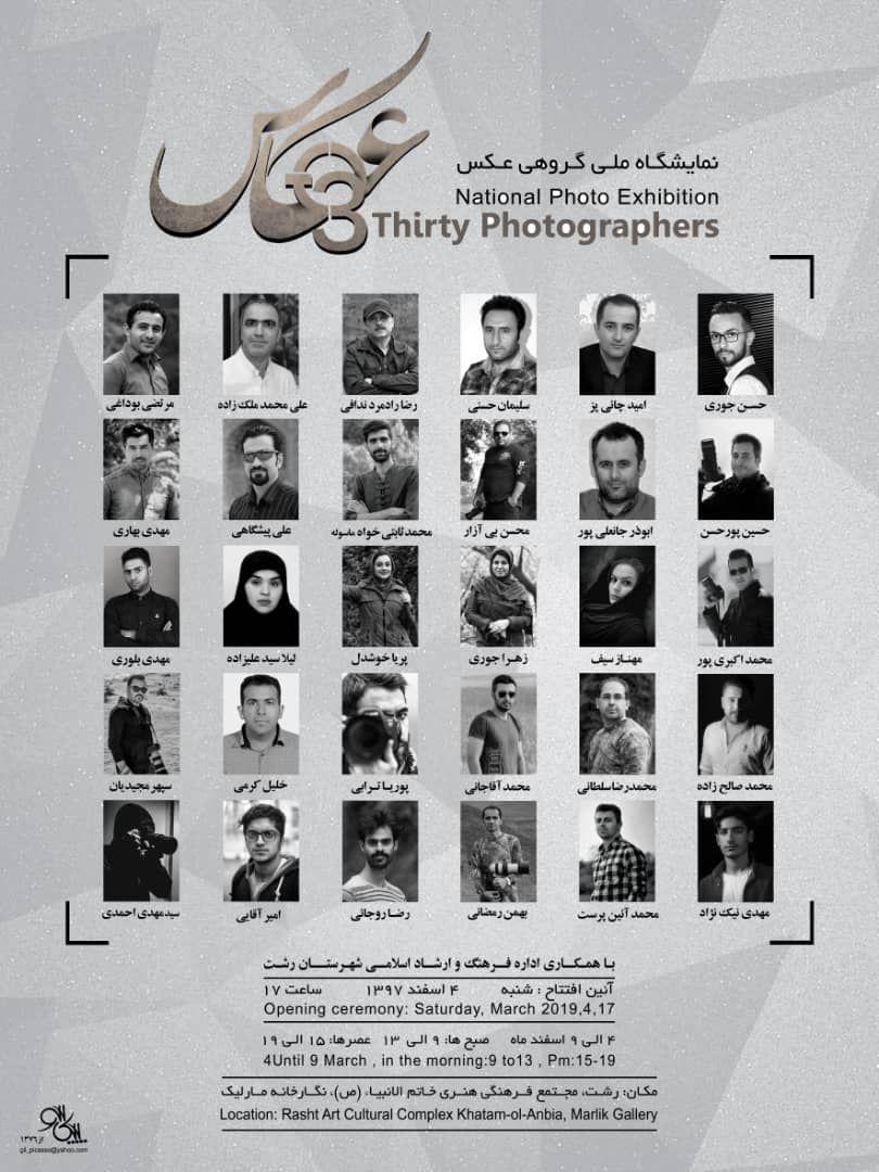 برپایی نمایشگاه ملی گروهی عکس «۳۰ عکاس» در رشت