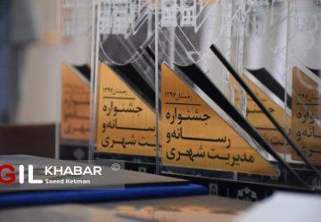 DSC 0046 360x250 - گزارش تصویری اختتامیه جشنواره مدیریت شهری و رسانه رشت