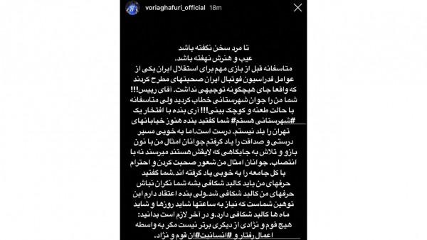 وریا غفوری پاسخ صحبتهای حسنزاده را داد