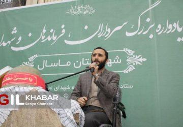 photo 2019 03 13 19 45 54 360x250 - گزارش تصویری یادواره شهدای ماسال با سخنرانی نماینده ولی فقیه در استان