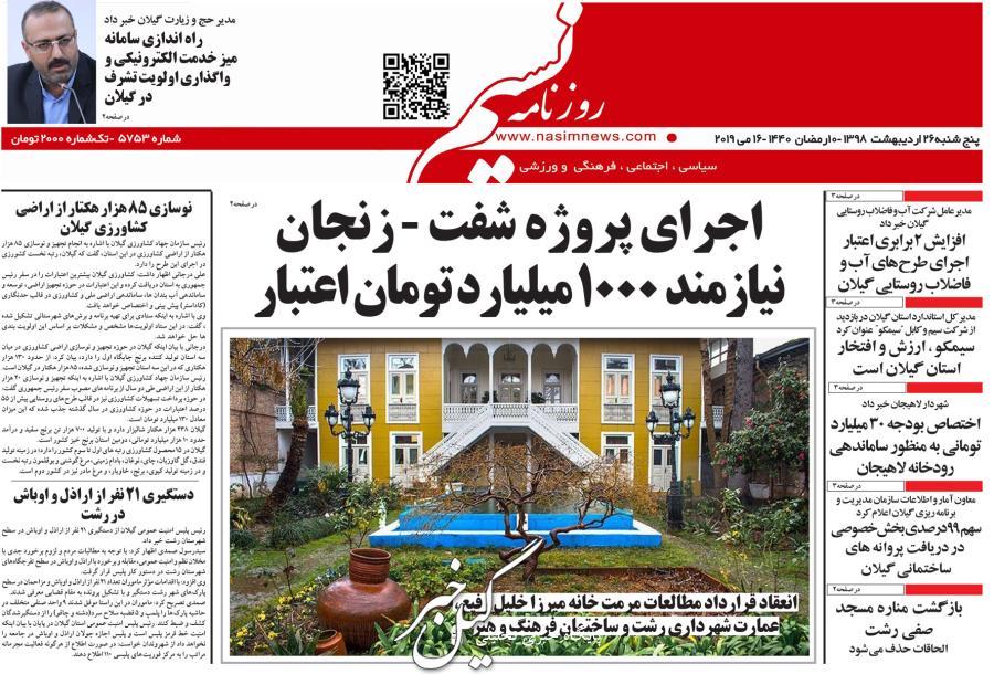 صفحه اول روزنامه های پنجشنبه گیلان ۲۶ اردیبهشت