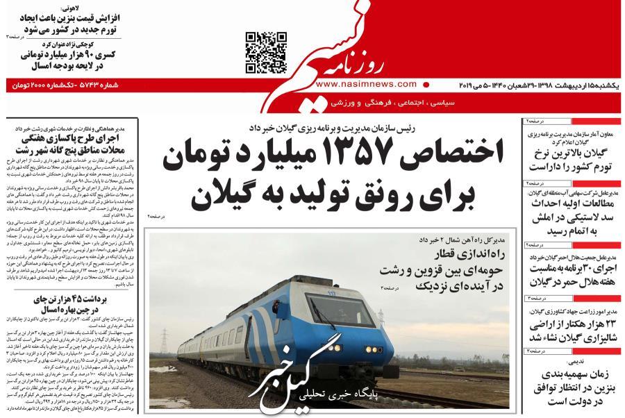 صفحه اول روزنامه های یکشنبه گیلان ۱۵ اردیبهشت