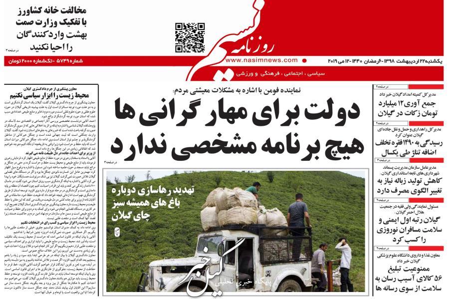 صفحه اول روزنامه های یکشنبه گیلان ۲۲ اردیبهشت