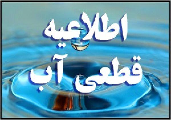 افت فشار و یا قطعی آب در رشت