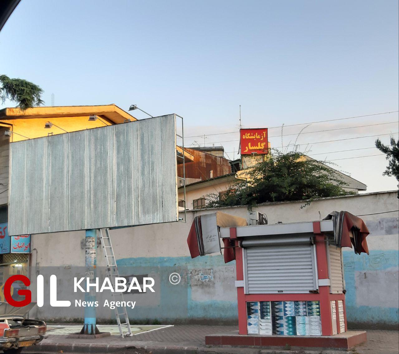 1 2 - جمع آوری بنرهای شصت و ششمین شهردار رشت از میادین شهر+تصاویر