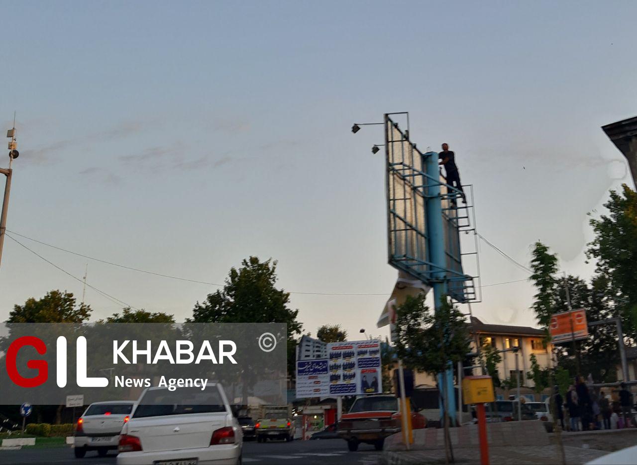 2 2 - جمع آوری بنرهای شصت و ششمین شهردار رشت از میادین شهر+تصاویر