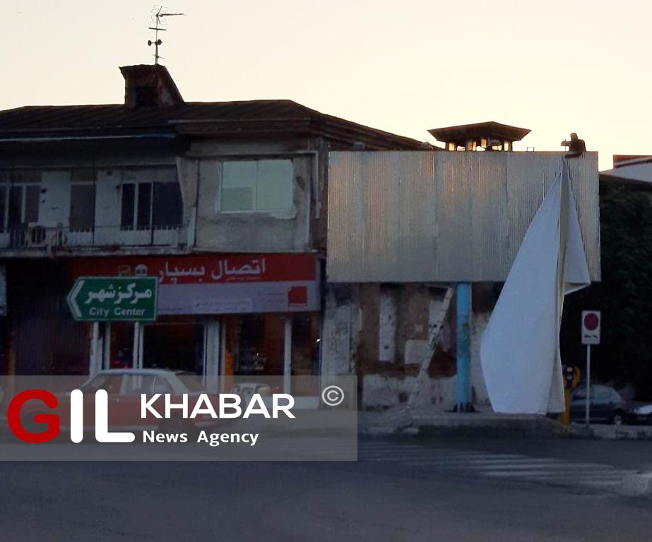 3 1 - جمع آوری بنرهای شصت و ششمین شهردار رشت از میادین شهر+تصاویر