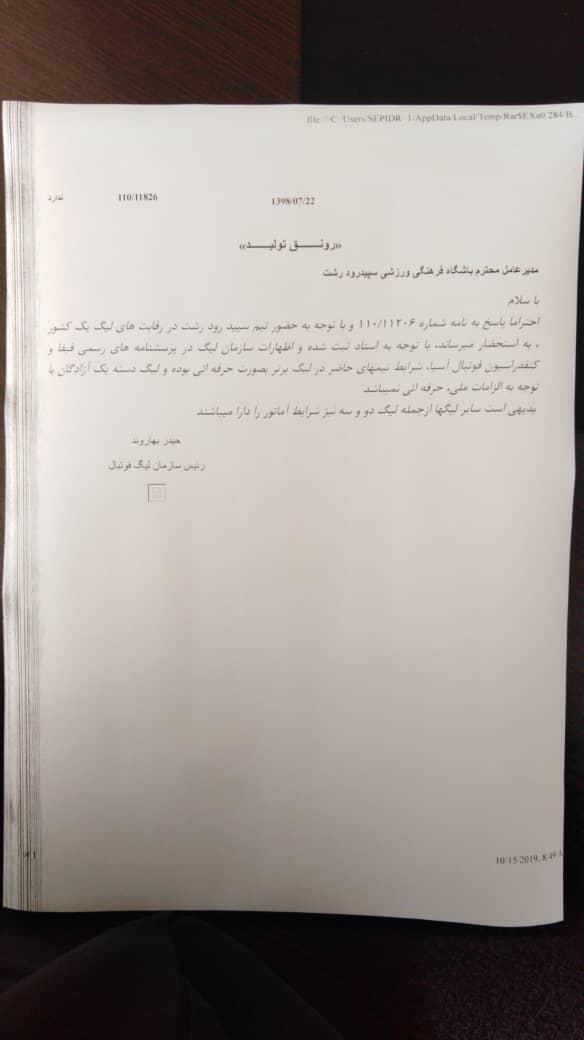 IMG 20200113 WA0002 - مخالفت فرمانداری رشت با کمک مصوب شهرداری به داماش و سپیدرود!