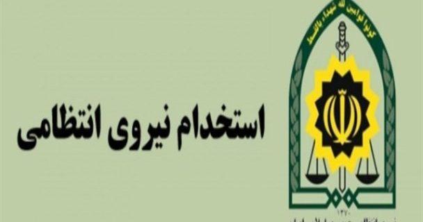 استخدام مقطع افسری در نیروی انتظامی گیلان+ جزییات