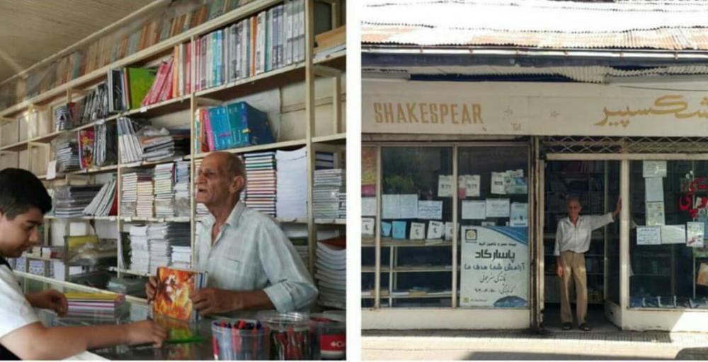«شکسپیر» قدیمی ترین کتابفروشی محله ساغریسازان رشت پس از 45 سال تعطیل شد