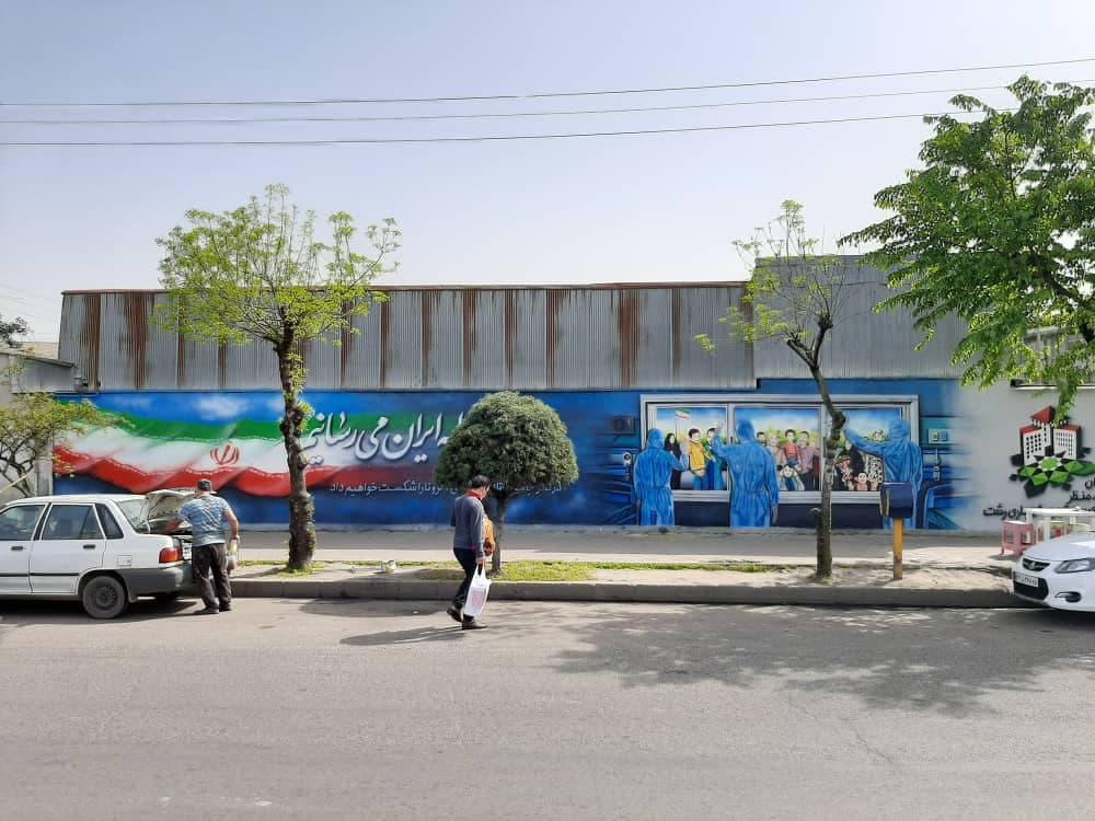 t3 1618037397 5 - اقدام ارزنده سازمان سیما، منظر شهرداری رشت به مناسبت روز سلامت + تصاویر